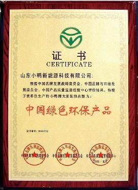 荣誉3-荣誉证书-吴忠市小鸭太阳能热水器总代理产品