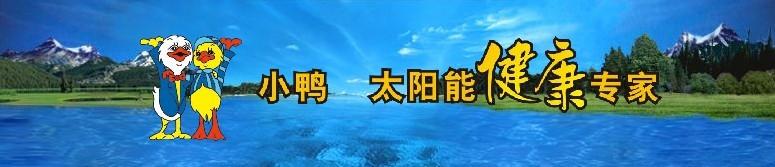 吴忠市小鸭太阳能热水器总代理